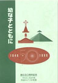 50周年記念誌「幼な子とともに」